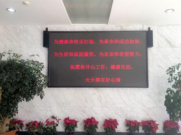 中国华融资产管理股份有限公司云南省分公司p2.5全彩显示屏