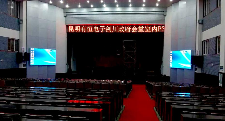 会议展览LED屏方案
