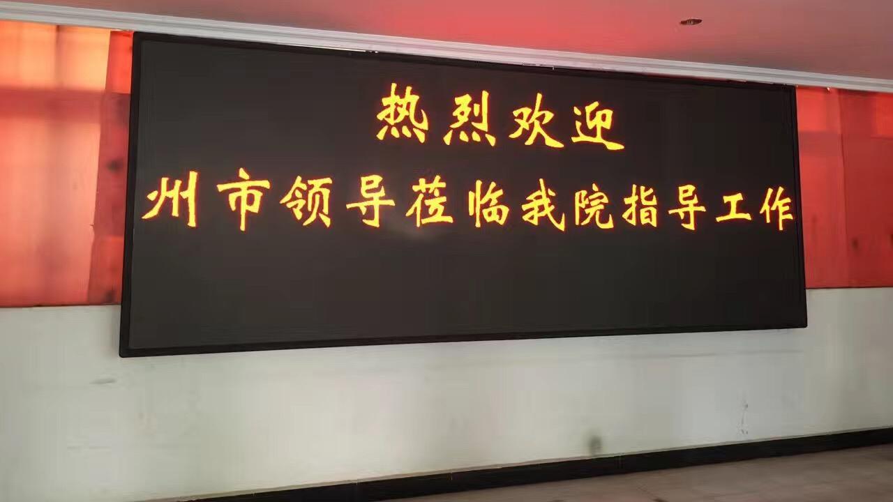 景洪市人民医院室内P2.5全彩显示屏