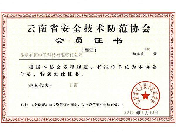 有恒电子会员证书