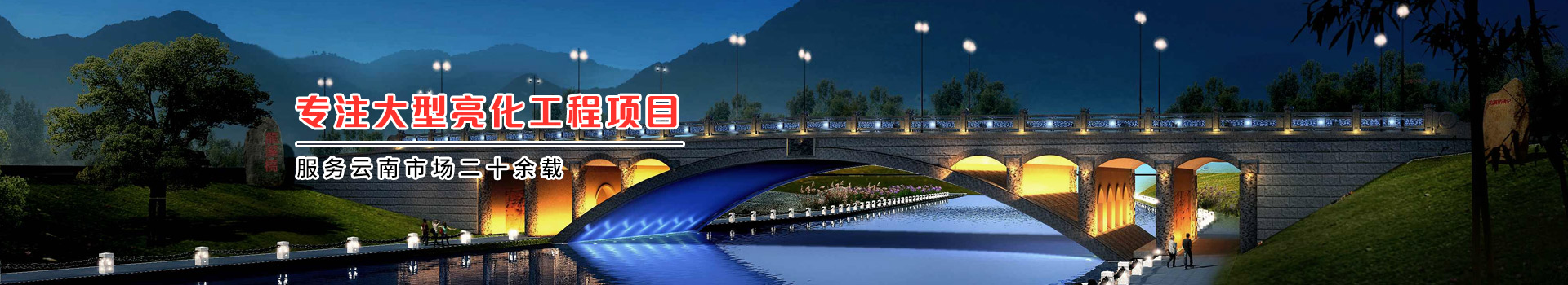 有恒电子-专注大型亮化工程项目,服务云南市场二十余载