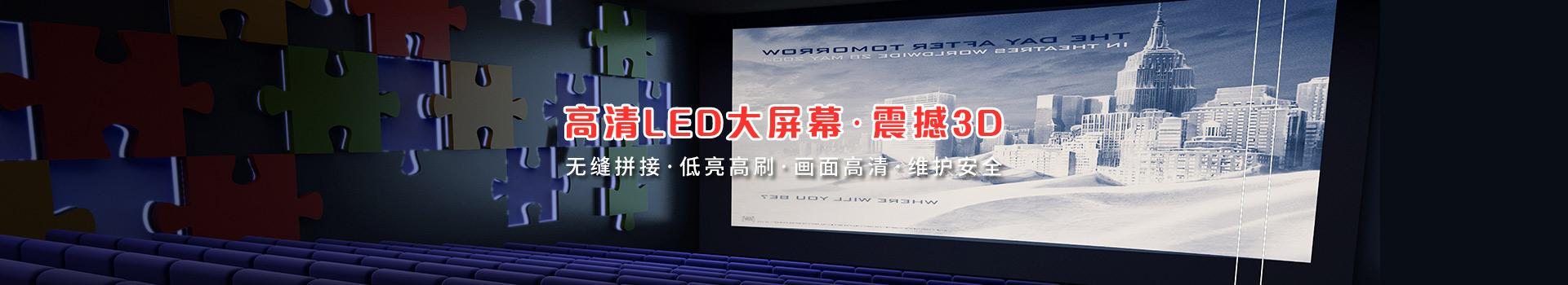 有恒电子-高清LED大屏幕  震撼3D