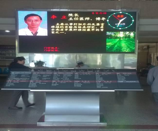 昆明市第一人民医院(室内P6全彩)