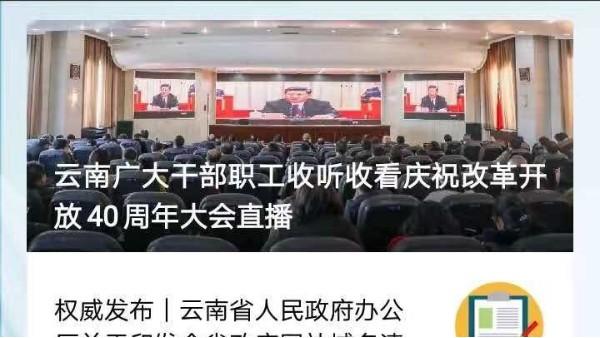 有恒的楚雄州税务局云南昆明LED显示屏为改革开发40周年大会添光增彩
