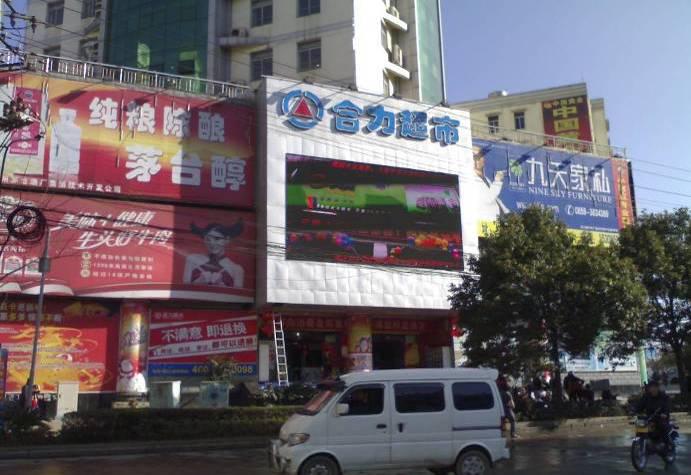 红果合力超市(户外P10全彩)